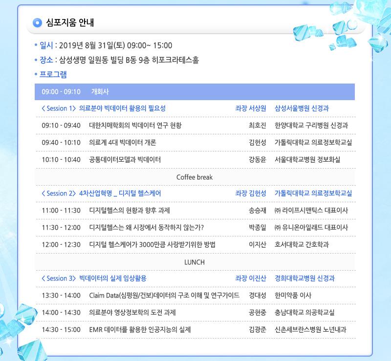 아젠다_공식2.jpg