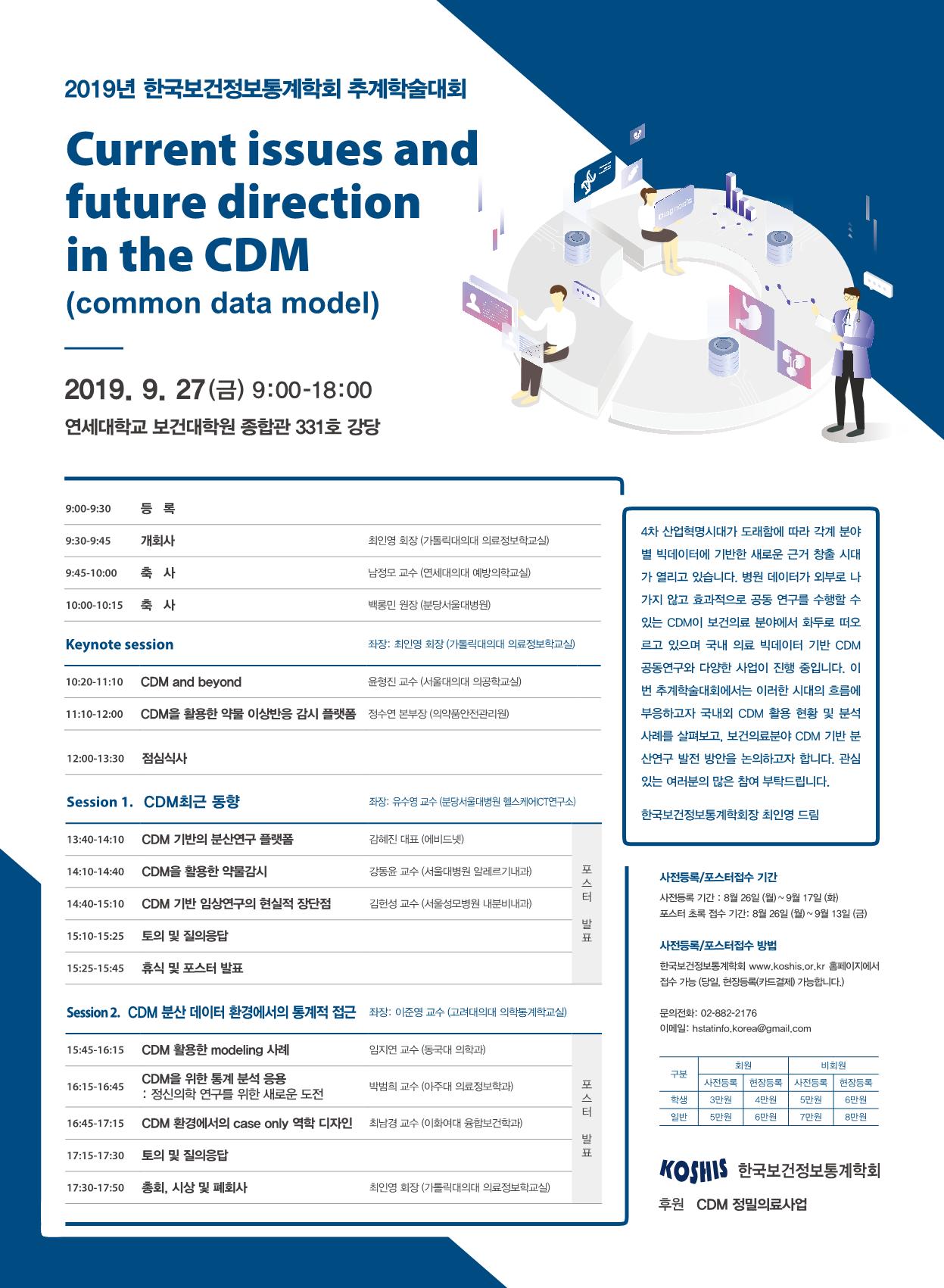 추계학술대회 포스터.png