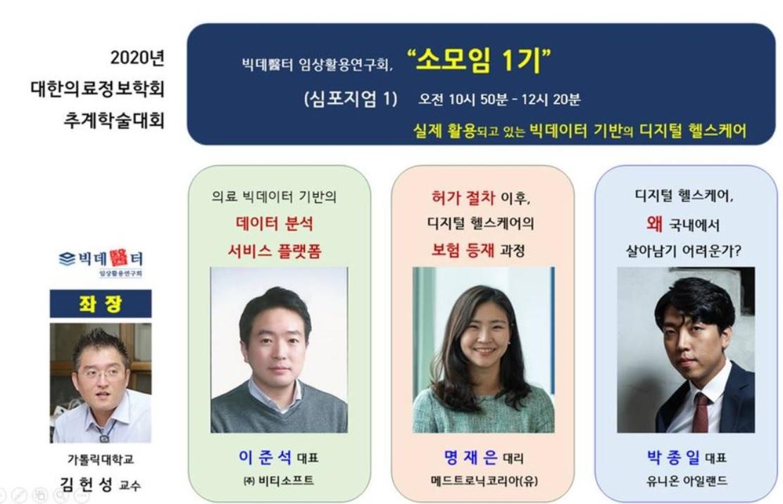 2020년 대한의료정보학회 추계학술대회.jpg
